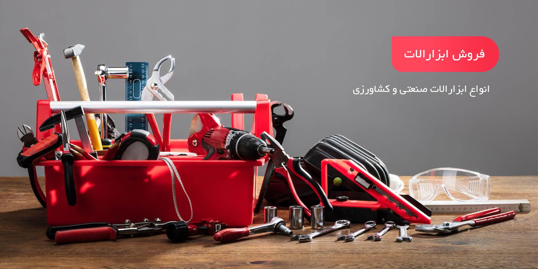 خرید ابزار برقی